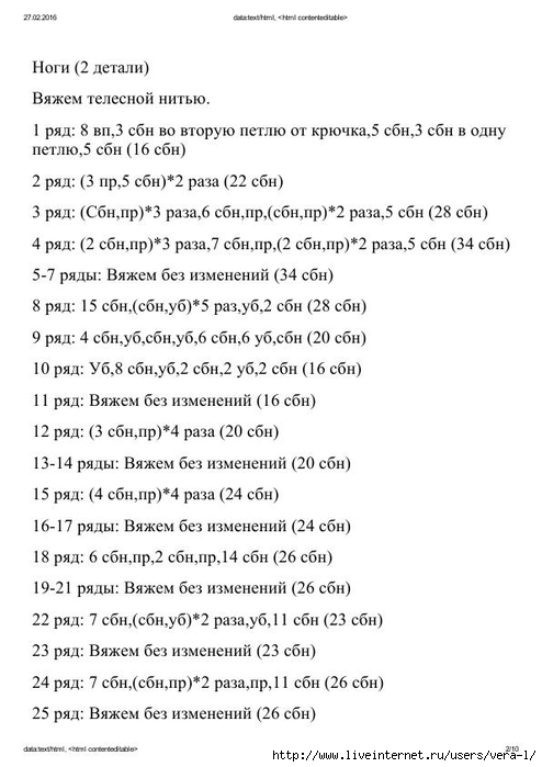 Skhema_tela_kukolki_By_Havva_220_nl_252_2 (494x700, 171Kb)