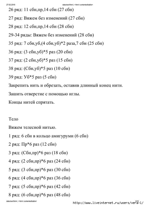 Skhema_tela_kukolki_By_Havva_220_nl_252_3 (494x700, 137Kb)