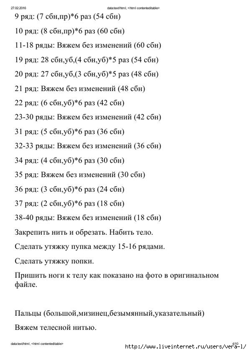 Skhema_tela_kukolki_By_Havva_220_nl_252_4 (494x700, 151Kb)
