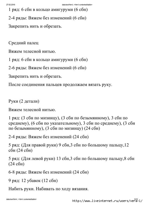 Skhema_tela_kukolki_By_Havva_220_nl_252_5 (494x700, 148Kb)