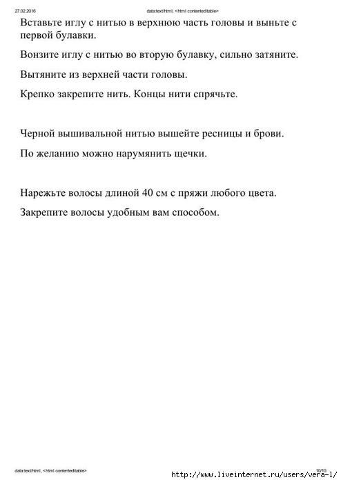 Skhema_tela_kukolki_By_Havva_220_nl_252_10 (494x700, 79Kb)