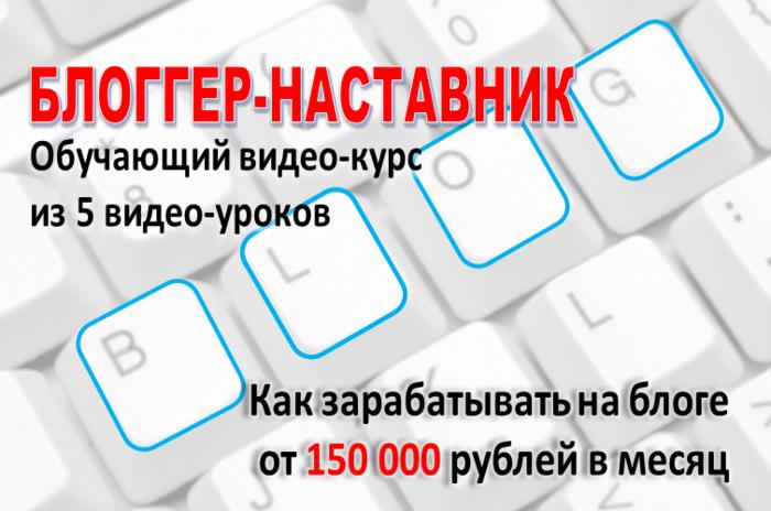 ��������� �� �����/3924376_zarabotoknabloge (700x464, 270Kb)