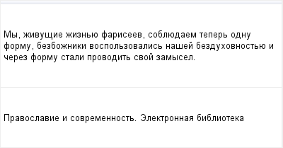 mail_97465597_My-zivusie-ziznue-fariseev-sobluedaem-teper-odnu-formu-bezbozniki-vospolzovalis-nasej-bezduhovnostue-i-cerez-formu-stali-provodit-svoj-zamysel. (400x209, 6Kb)