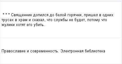 mail_97467438_-_-_---Svasennik-dopilsa-do-beloj-goracki-prisel-v-odnih-trusah-v-hram-i-skazal-cto-sluzby-ne-budet-potomu-cto-zuliki-hotat-ego-ubit. (400x209, 5Kb)