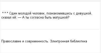 mail_97468108_-_-_---Odin-molodoj-celovek-poznakomivsis-s-devuskoj-skazal-ej_------A-ty-soglasna-byt-matuskoj_ (400x209, 5Kb)