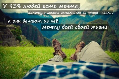 6008624_1345289132_motivationalpicturesandphotos1 (500x334, 148Kb)