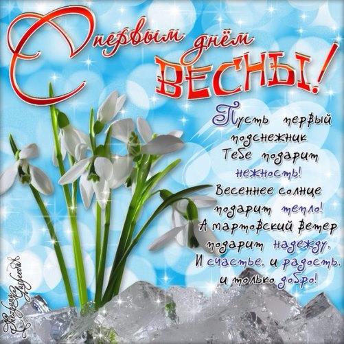 Поздравление к весне