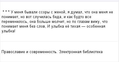 mail_97471785_-_-_---U-mena-byvali-ssory-s-zenoj-a-dumal-cto-ona-mena-ne-ponimaet-no-vot-slucilas-beda-i-kak-budto-vse-peremenilos-ona-bolse-molcit-no-po-glazam-vizu-cto-ponimaet-mena-bez-slov---I-u (400x209, 7Kb)