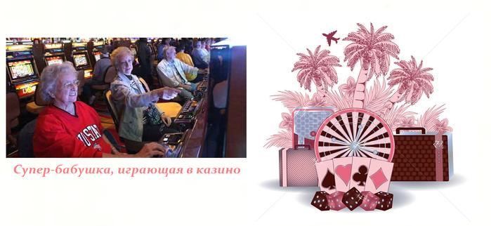 1456857151_Superbabushka_igrayuschaya_v_kazino (699x322, 257Kb)
