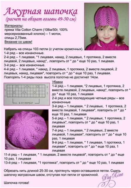 5308269_shapochkadevochka2 (446x638, 141Kb)