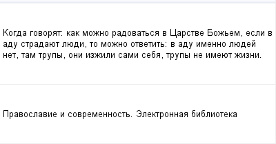 mail_97473390_Kogda-govorat_-kak-mozno-radovatsa-v-Carstve-Bozem-esli-v-adu-stradauet-luedi-to-mozno-otvetit_-v-adu-imenno-luedej-net-tam-trupy-oni-izzili-sami-seba-trupy-ne-imeuet-zizni. (400x209, 5Kb)