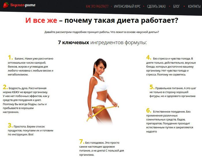 вкусная диета, как правильно похудеть, диета для похудения, /4682845_Dieta1 (700x554, 254Kb)