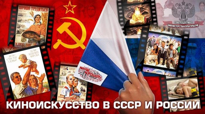 gorkaya-pravda-o-transformacii-kinoiskusstva-v-sssr-i-rossii-3 (700x390, 208Kb)