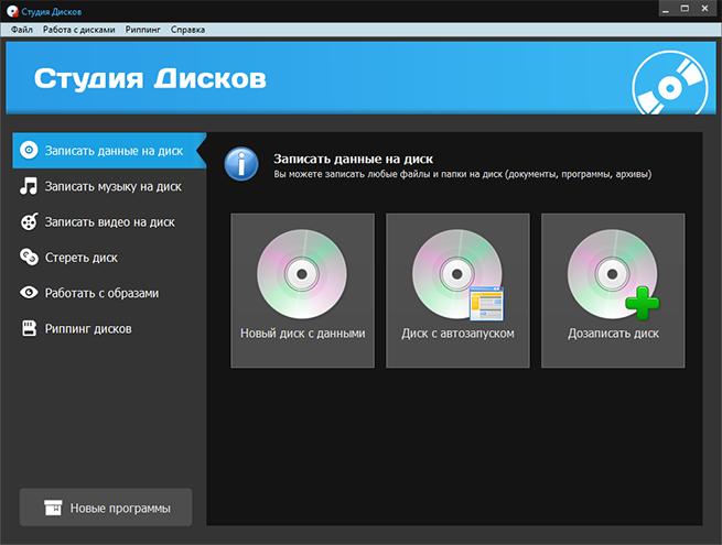 Программа студия дисков, как самому записать диск, что нужно чтобы записать диск,/4682845_screenshot_01 (655x495, 100Kb)