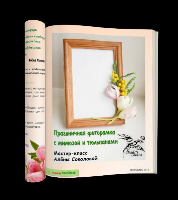 4157121_Alena_Sokolova1 (623x700, 310Kb)