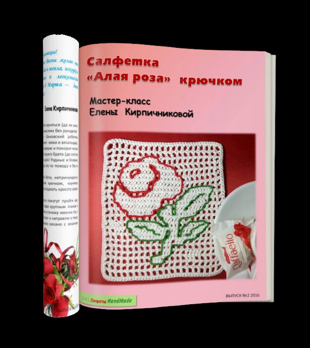 4157121_Elena_Kirpichnikova1_1_ (623x700, 414Kb)