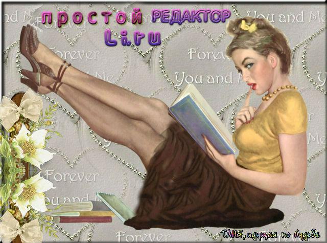 4026647_kollaj_PROSTOI_redaktor_LIry (640x475, 81Kb)