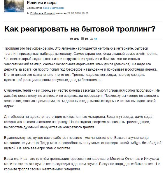 1456919990_Buytovoy_trolling_1 (566x593, 42Kb)
