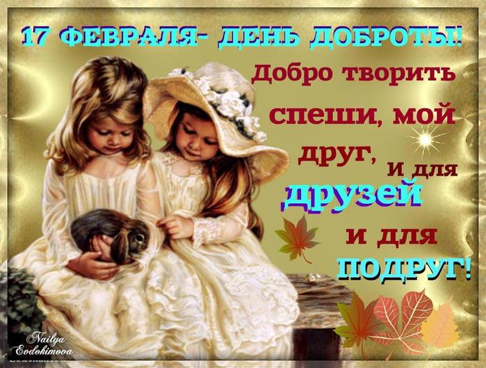 5053532_den_dobra1 (700x529, 178Kb)