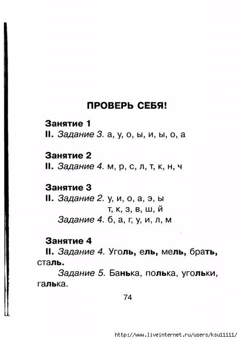 30 занятий по русскому языку Для предупреждения дисграфии