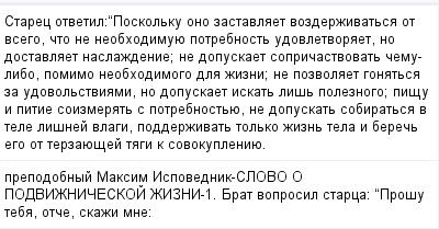 mail_97497747_Starec-otvetil_Poskolku-ono-zastavlaet-vozderzivatsa-ot-vsego-cto-ne-neobhodimuue-potrebnost-udovletvoraet-no-dostavlaet-naslazdenie_-ne-dopuskaet-sopricastvovat-cemu-libo-pomimo-neobh (400x209, 13Kb)