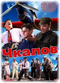 chkalov-serial-smotret-onlajn-2012 (198x275, 102Kb)