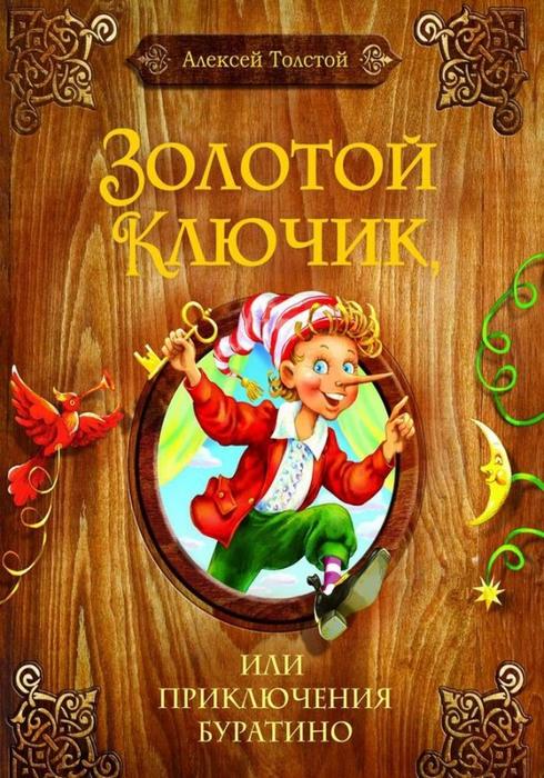 4475047_Tolstoi_Aleksei__Zolotoi_kluchik_ili_Priklucheniya_Byratino_1000 (490x700, 328Kb)