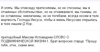mail_97499524_I-opat_-My-otovsuedu-pritesnaemy-no-ne-stesneny_-my-v-otcaannyh-obstoatelstvah-no-ne-otcaivaemsa_-my-gonimy-no-ne-ostavleny_-nizlagaemy-no-ne-pogibaem_-vsegda-nosim-v-tele-mertvost-Gosp (400x209, 9Kb)