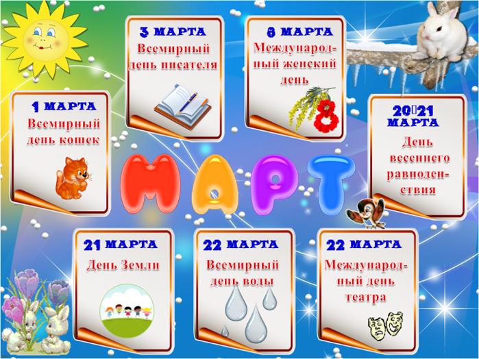 Календарь всех праздников на все месяца года