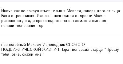 mail_97506248_Inace-kak-ne-sokrusitsa-slysa-Moisea-govorasego-ot-lica-Boga-o-gresnikah_-Ako-ogn-vozgoritsa-ot-arosti-Moea-razzzetsa-do-ada-preispodnago_-snest-zemlue-i-zita-ea-popalit-osnovania-gor. (400x209, 8Kb)