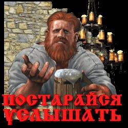 128342771_3996605_Postaraites_Yslishat_by_MerlinWebDesigner (250x250, 38Kb)