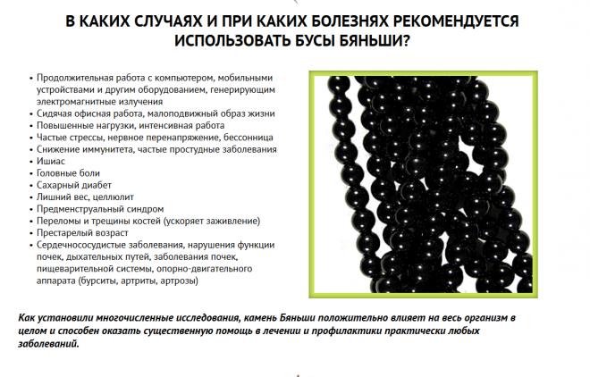 Бусы Бяньши из черного нефрита купить в Беларуси/5051374_uuu (660x422, 261Kb)