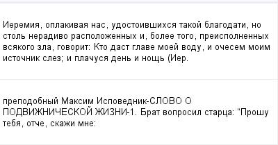 mail_97511941_Ieremia-oplakivaa-nas-udostoivsihsa-takoj-blagodati-no-stol-neradivo-raspolozennyh-i-bolee-togo-preispolnennyh-vsakogo-zla-govorit_-Kto-dast-glave-moej-vodu-i-ocesem-moim-istocnik-slez_ (400x209, 9Kb)