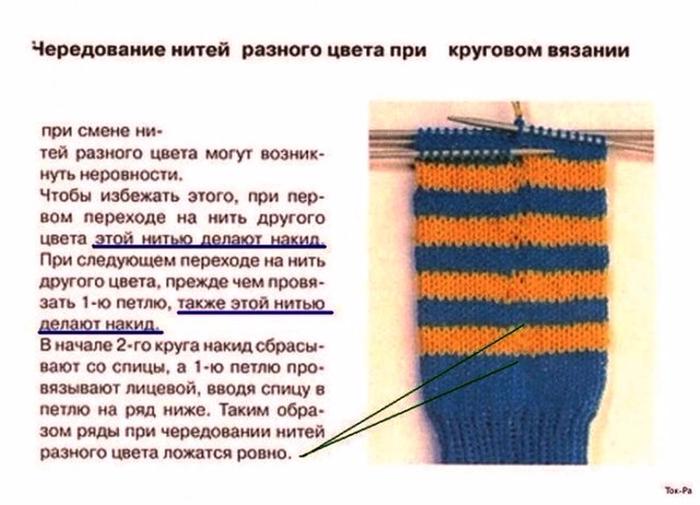 Как менять цвета при вязании на спицах 865