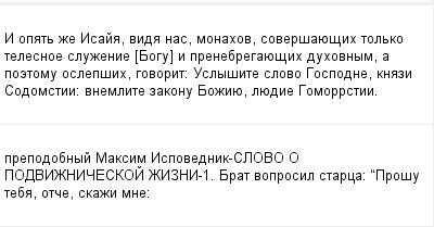 mail_97517809_I-opat-ze-Isaja-vida-nas-monahov-soversauesih-tolko-telesnoe-sluzenie-_Bogu_-i-prenebregauesih-duhovnym-a-poetomu-oslepsih-govorit_-Uslysite-slovo-Gospodne-knazi-Sodomstii_-vnemlite-zak (400x209, 9Kb)