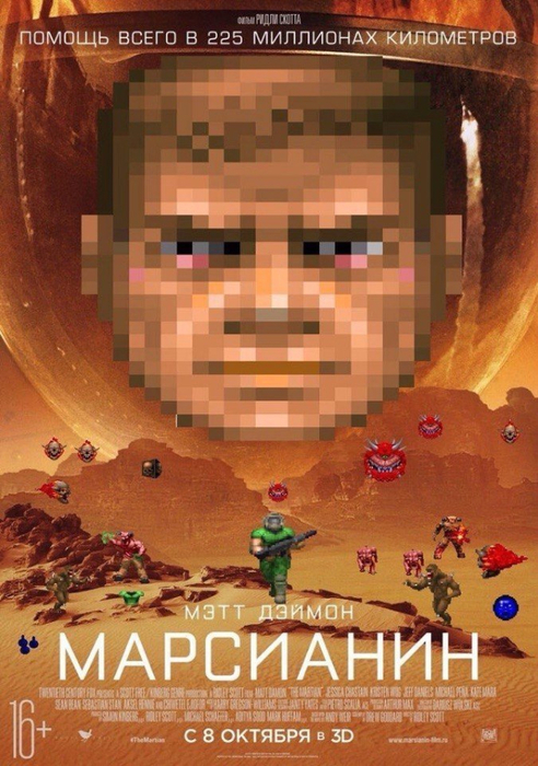 MartianDOOM (492x700, 413Kb)