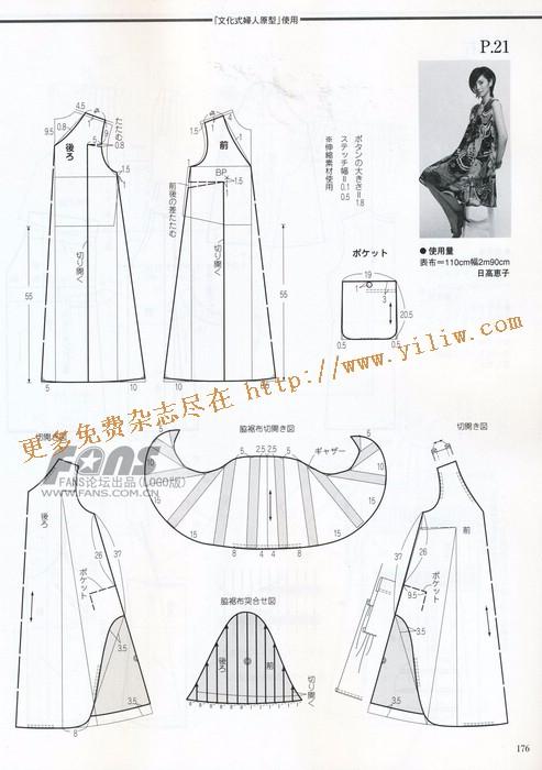 Платье трапеция выкройка для беременных 65