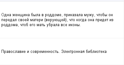 mail_97524046_Odna-zensina-byla-v-roddome-prikazala-muzu-ctoby-on-peredal-svoej-materi-veruuesej-cto-kogda-ona-pridet-iz-roddoma-ctob-ego-mat-ubrala-vse-ikony. (400x209, 6Kb)