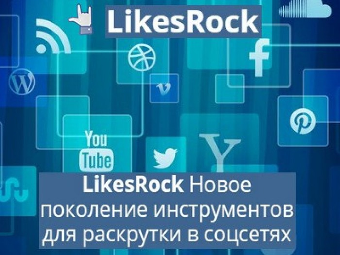 4687843_likesrock_promo_400_3001024x768_1_ (700x525, 74Kb)