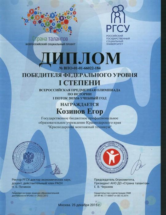 Диплом Егора 001 (540x700, 104Kb)
