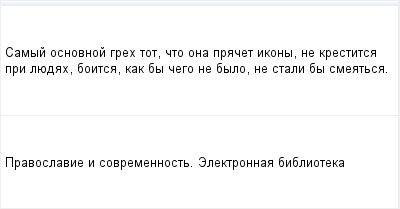 mail_97310615_Samyj-osnovnoj-greh-tot-cto-ona-pracet-ikony-ne-krestitsa-pri-luedah-boitsa-kak-by-cego-ne-bylo-ne-stali-by-smeatsa. (400x209, 5Kb)