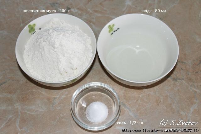 Ингредиенты для приготовления пресного заварного теста/5177462_01zavarnoetesto (640x427, 168Kb)