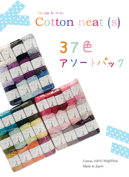 0-1-【F665-SET】コットン・ニィートS (510x700, 221Kb)