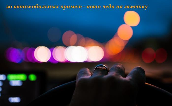 1455729046_20_avtomobil_nuyh_primet__avto_ledi_na_zametku (699x430, 244Kb)