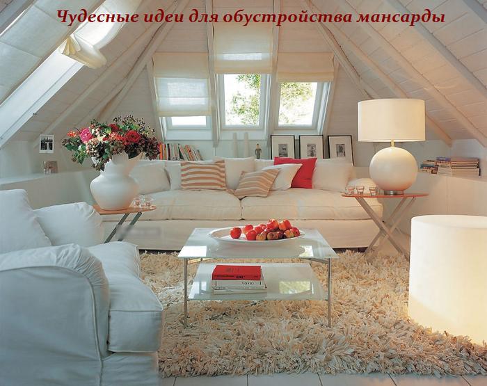 1455732312_CHudesnuye_idei_dlya_obustroystva_mansarduy (700x555, 591Kb)