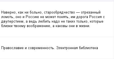 mail_97538193_Naverno-kak-ni-bolno-staroobradcestvo----otrezannyj-lomot-ono-i-Rossiue-ne-mozet-ponat-im-doroga-Rossia-s-dvuperstiem-a-ved-luebit-nado-ne-takih-tolko-kotorye-blizki-tvoemu-voobrazeniue- (400x209, 7Kb)