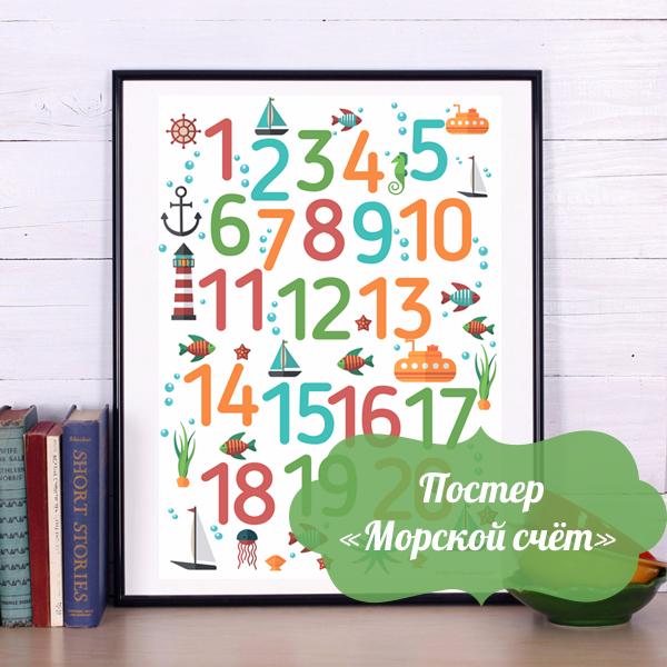 Detskiy_poster_Morskie_tsifry_na_stenu_v_detskuyu_komnatu17 (600x600, 406Kb)