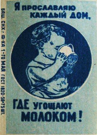 1455733874_Reklama_na_yetiketkah_spichek_v_SSSR0 (323x450, 35Kb)