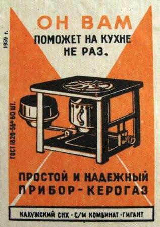 1455735363_Reklama_na_yetiketkah_spichek_v_SSSR2 (317x450, 35Kb)