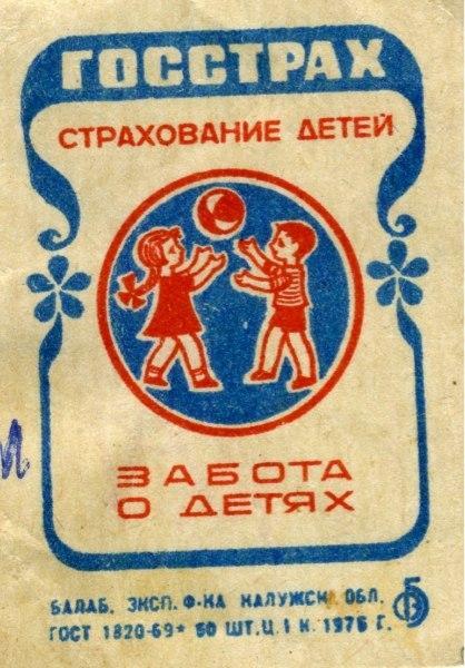 1455735391_Reklama_na_yetiketkah_spichek_v_SSSR4 (418x600, 60Kb)